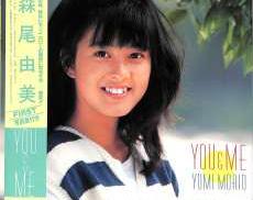 森尾由美「ユー&ミー」|キャニオン・レコード