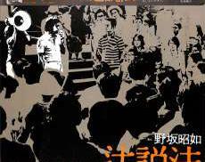野坂昭如「辻説法」|エレック・レコード
