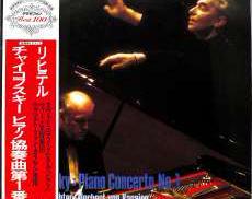 チャイコフスキー ピアノ協奏曲1番 リヒテル カラヤン|ポリドール(DGG)