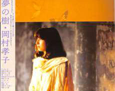 岡村孝子「夢の樹」|東芝EMI