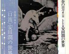 「口笛」安田潤の世界|キングレコード