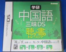 DSソフト GAKKEN