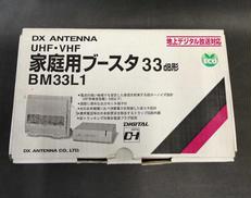 家庭用ブースタ DXアンテナ