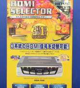 HDMIセレクター PROSPEC