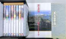 映像で綴る 美しき日本の歌 こころの風景 ユーキャン