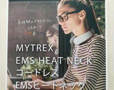 ヒートネック MYTREX