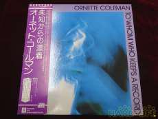 オーネット・コールマン - 未知からの漂流|Atlantic Recording