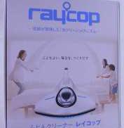 サイクロン式 RAYCOP