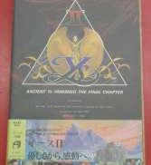 Ys(イース)Ⅱ FALCOM