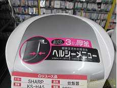 3.0合IH|SHARP