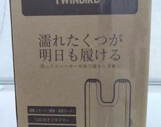 くつ乾燥機 TWINBIRD