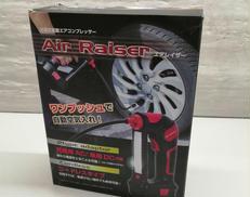 充電式電動エアコンプレッサー|AIR RAISER