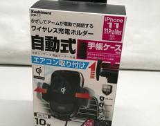 ワイヤレス充電器ホルダー|KASHIMURA