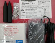 電源分離型ブースター|日本アンテナ