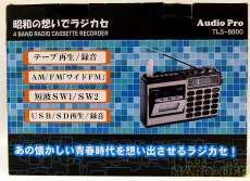 USB搭載ラジオ|トウショウ