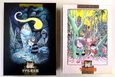 ゲゲゲの鬼太郎 ゲゲゲBOX60'S&70'S2BOXセット PONY CANYON