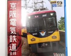 京阪電気鉄道全線(後編)|VICOM