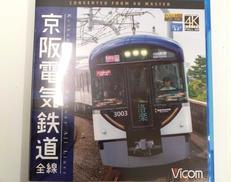 京阪電気鉄道全線(前編)|VICOM