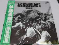 横浜銀蝿/仏恥義理蹉?怒 KING RECORD