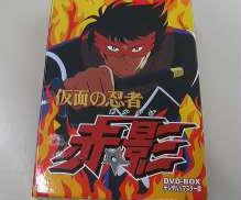 仮面の忍者赤影 DVD-BOX デジタルリマスター版 東映アニメーション
