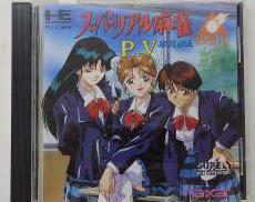 スーパーリアル麻雀PV カスタム|NAXAT SOFT