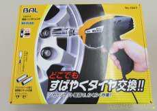 電動工具関連商品|BAL