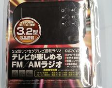 ワンセグ対応ラジオ|REAL LIFE JAPAN