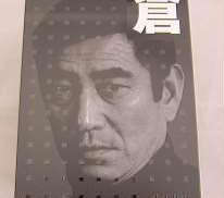 高倉健 DVD BOX|東宝