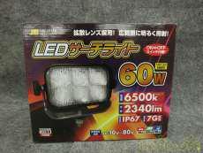 屋外用照明|日本ボデーパーツ