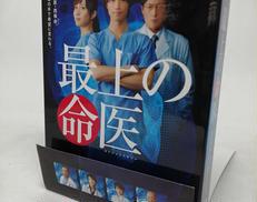 最上の名医 DVD BOX|TV TOKYO
