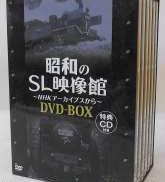 昭和のSL映像館~NHKアーカイブスから~DVD-BOX NHK