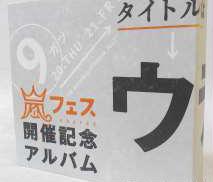 嵐フェス 開催記念アルバム ウラ嵐マニア|J STORM