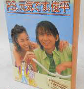 P.S.元気です、俊平 DVD-BOX|TBS