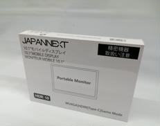未開封品 モバイルディスプレイ|JAPANNEXT