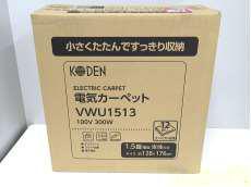 電気カーペット|KODEN