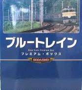 鉄道グッズ GAKKEN