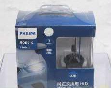 【未使用】D2R HIDバルブ|PHILIPS