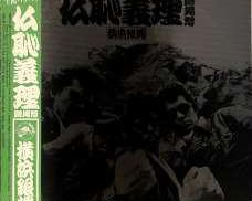 横浜銀蝿/仏恥義理・蹉蝿怒 KING RECORD
