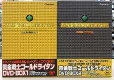 ゴールドライタンDVD-BOX1、2セット|PIONEER