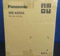 露出型天井スピーカー|PANASONIC