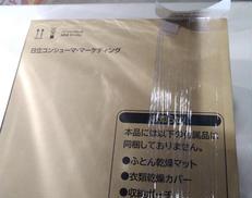 布団乾燥機|HITACHI