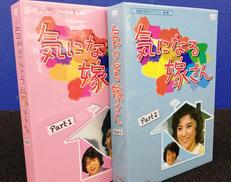 気になる嫁さん DVD-BOX1・2巻セット|株式会社ベストフィールド(TCエンタテインメント(株))