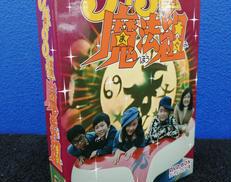 5年3組魔法組 DVD-BOX デジタルリマスター版|ベストフィールド(東映ビデオ(株))