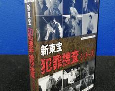 新東宝 犯罪捜査シリーズ コレクターズDVD|(株)ベストフィールド(TCエンタテインメント(株))