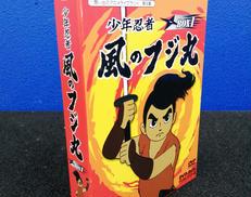 少年忍者風のフジ丸 DVD-BOX|株式会社ベストフィールド(TCエンタテインメント(株))