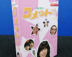 大場久美子のコメットさん HDリマスター DVD-BOX|株式会社ベストフィールド(TCエンタテインメント(株))