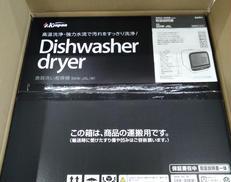 ★未使用★ 食器洗い乾燥機 SKジャパン