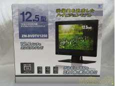 DVD内蔵12.5インチテレビ|レボリューション