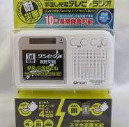 ポケットラジオ QRIOM