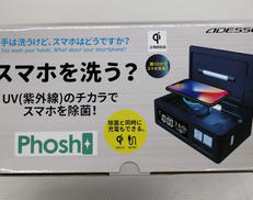 ワイヤレス充電器 PHOSH